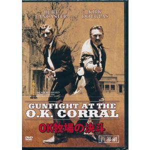 OK牧場の決斗 DVD k-fullfull1694