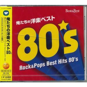 俺たちの洋楽ベスト 80's CD|k-fullfull1694