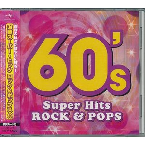 洋楽スーパー・ヒッツ ロック&ポップス60's CD|k-fullfull1694