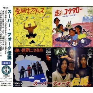 スーパーフォーク伝説 CD|k-fullfull1694