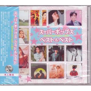 スーパーポップスベスト&ベスト CD|k-fullfull1694