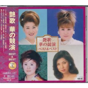 送料無料 艶歌 華の競演 ベスト&ベスト CD|k-fullfull1694
