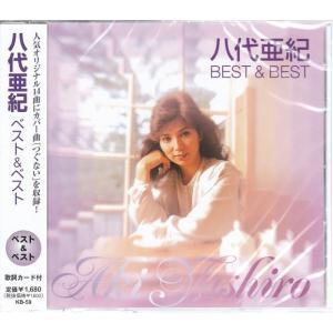 八代亜紀 CD  ベスト&ベスト|k-fullfull1694