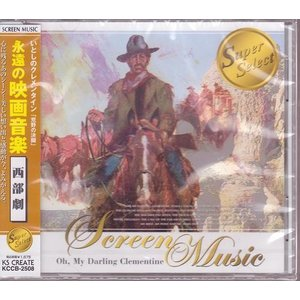 永遠の映画音楽 西部劇 CD