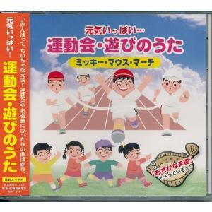 運動会のうた・遊びのうた CD|k-fullfull1694