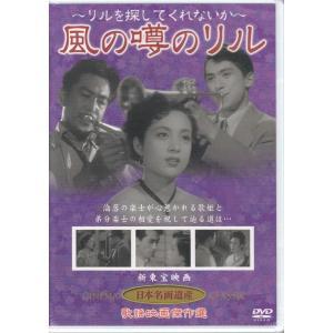 風の噂のリル DVD|k-fullfull1694