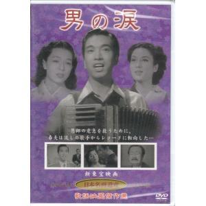 男の涙 DVD|k-fullfull1694