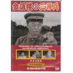 金語楼の三等兵 DVD|k-fullfull1694