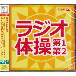 ラジオ体操 第1第2 ラジオ体操の歌 NHK 体操図解付き CD|k-fullfull1694
