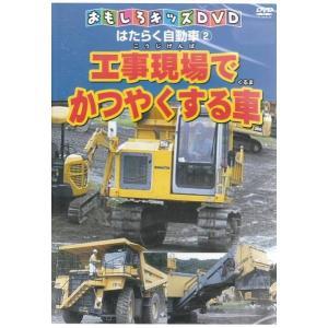 工事現場でかつやくする車DVD はたらく自動車2|k-fullfull1694