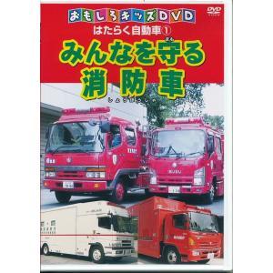 送料無料 みんなを守る消防車 DVD|k-fullfull1694