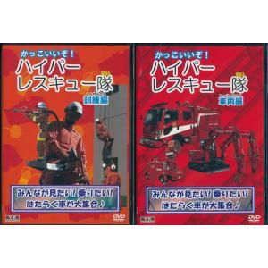 消防ハイパーレスキュー隊 車両編・訓練編 2本セット DVD|k-fullfull1694