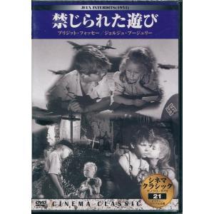 禁じられた遊び DVD|k-fullfull1694