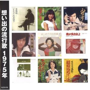 想い出の流行歌 1975年(昭和50年) CD|k-fullfull1694