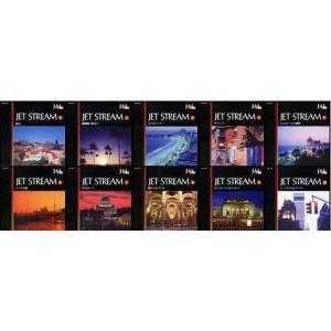 ジェットストリーム:正規国内版CD10枚セット  「ジェットストリーム1 碧空」  「ジェットストリ...