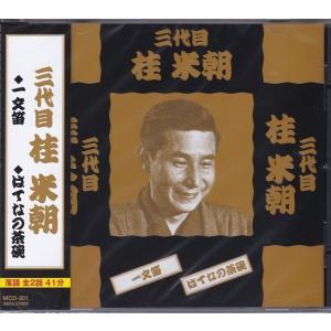三代目 桂米朝 落語 上方落語 CD k-fullfull1694