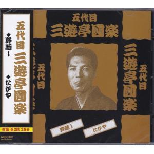 五代目 三遊亭圓楽 落語 CD|k-fullfull1694