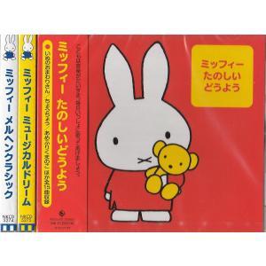 ミッフィー たのしいどうよう/おやすみオルゴール/はじめてのえいご CD3枚セット|k-fullfull1694