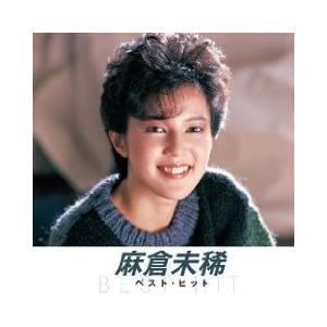 麻倉未稀 CD  ベスト・ヒット|k-fullfull1694