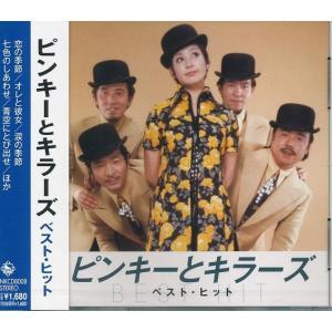 送料無料 ピンキーとキラーズ CD   ベスト・ヒット k-fullfull1694