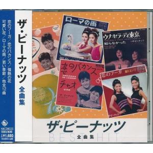ザ・ピーナッツ CD  全曲集|k-fullfull1694