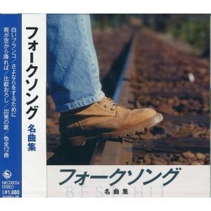 フォークソング名曲集 CD|k-fullfull1694