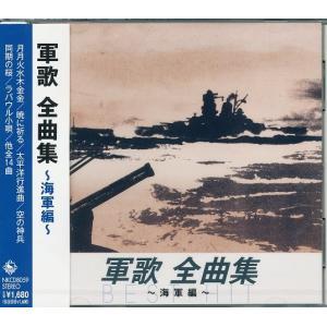 軍歌 全曲集 〜海軍編〜 CD