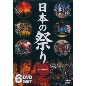 日本の祭り DVD6枚組 全国53の祭りを収録。|k-fullfull1694