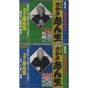昭和の名人 五代目 古今亭志ん生 古典落語 傑作選 CD2枚セット k-fullfull1694