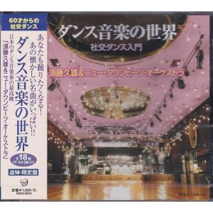 ダンス音楽 の世界 社交ダンス 入門 全18曲 CD