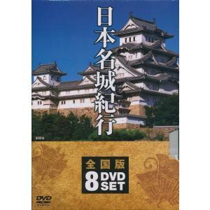 日本名城紀行 全国版 DVD8枚組|k-fullfull1694