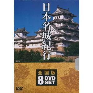 送料無料 日本名城紀行 全国版 DVD8枚組|k-fullfull1694
