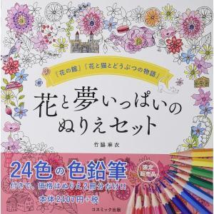 花と夢いっぱいのぬりえセット 人気のぬりえ2冊+24色の色鉛筆付き|k-fullfull1694