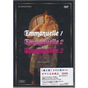 送料無料 エマニエル夫人 DVD3枚組 輸入盤|k-fullfull1694