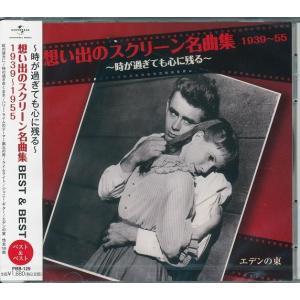 想い出のスクリーン名曲集 1939〜1955 ベスト&ベスト CD|k-fullfull1694