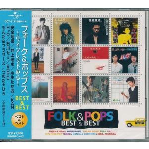 フォーク&ポップス BEST&BEST CD