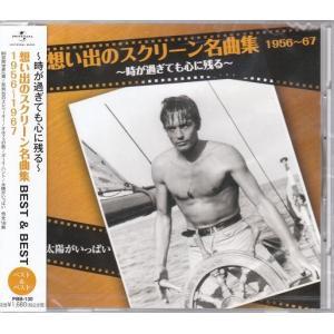 想い出のスクリーン名曲集 ベスト&ベスト 1956〜1967 CD|k-fullfull1694