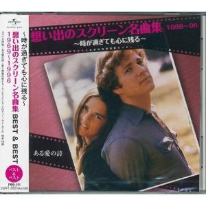想い出のスクリーン名曲集 1969〜1996 ベスト&ベスト CD|k-fullfull1694