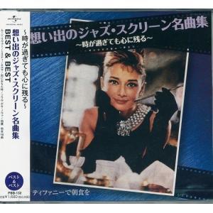 想い出のジャズ・スクリーン名曲集 CD|k-fullfull1694