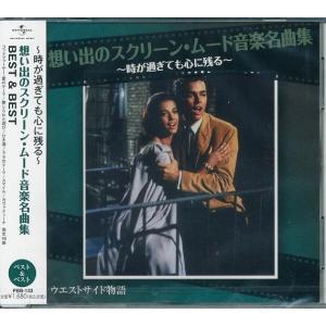 送料無料 想い出のスクリーン・ムード名曲集 ベスト&ベスト CD|k-fullfull1694
