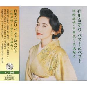送料無料 石川さゆり CD  ベスト&ベスト|k-fullfull1694