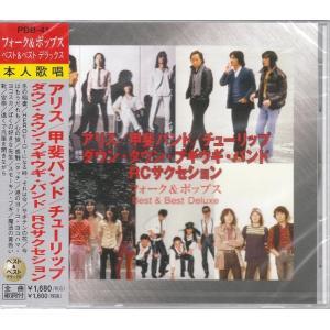 フォーク&ポップス ベスト&ベスト CD|k-fullfull1694