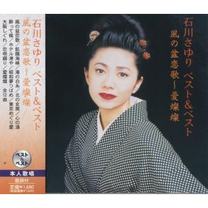 石川さゆり CD  ベスト&ベスト