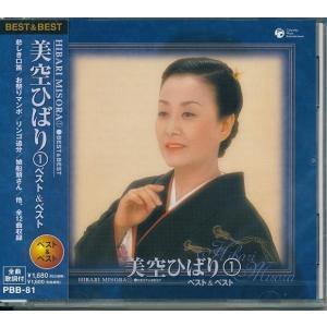 美空ひばり1 ベスト&ベスト CD|k-fullfull1694