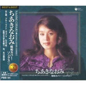 ちあきなおみ 昭和カバーソング CD|k-fullfull1694
