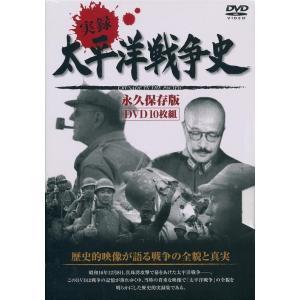 太平洋戦争史 DVD10枚組|k-fullfull1694