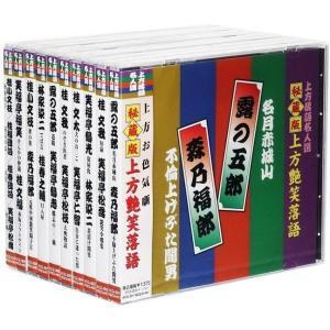 上方落語名人選 上方お色気噺 秘蔵版 上方艶笑落語 CD全10枚組 k-fullfull1694