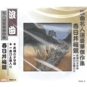 浪曲名人選豪華傑作集 春日井梅鶯 CD|k-fullfull1694