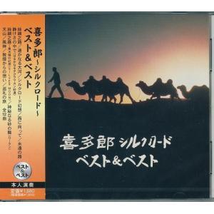 喜多郎 CD  〜シルクロード〜 ベスト&ベスト|k-fullfull1694