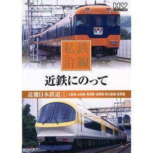 私鉄沿線 近鉄にのって 1 DVD|k-fullfull1694